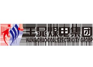 王晁煤电集团|综合恒温工程