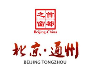 北京漷县中心新区|综合恒温工程